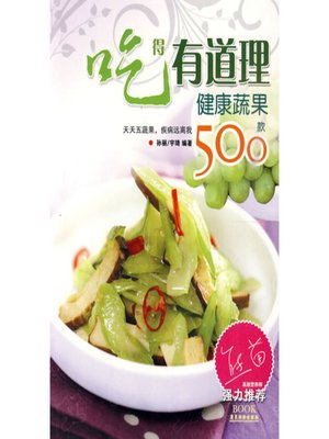 cover image of 吃得有道理 (Eat Reasonably)