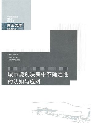 cover image of 城市规划决策中不确定性的认知与应对 (Cognition and Countermeasure of the Probabilistic in Decision of Urban Planning)