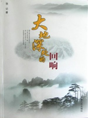 cover image of 大地深处的回响 (Echo from the Deep Earth)