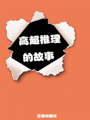 cover image of 高超推理的故事 (Superb Reasoning)