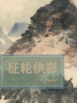 cover image of 征轮侠影