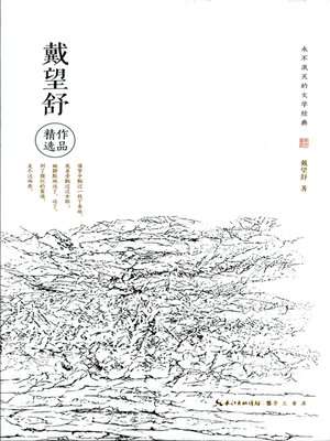 cover image of 永不泯灭的文学经典—戴望舒作品精选 (Literary Classics Never Dying Out —Selected Works of Dai Wangshu)