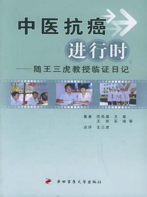 cover image of 中医抗癌进行时(Traditional Chinese Medicine's Ongoing Fight Against Cancer)