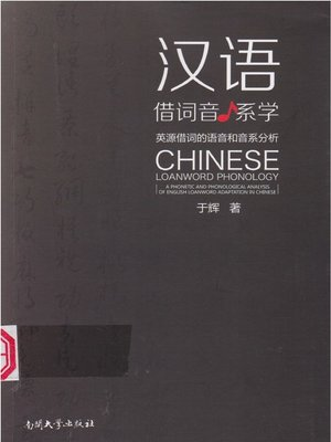 cover image of 汉语借词音系学 (Chinese Loanwords Phonology)