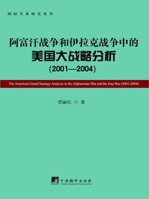 cover image of 阿富汗战争和伊拉克战争中的美国大战略分析(2001-2004)(The American Grand Strategy Analysis in the Afghanistan War and the Iraq War (2001-2004))