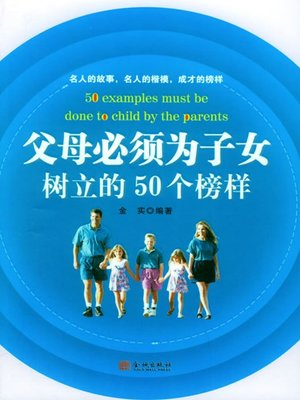 cover image of 父母必须为子女树立的50个榜样 (50 Examples That Parents Must Set for Their Children)