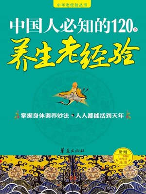 cover image of 中国人必知的120条养生老经验 (120 Old Experiences in Regimen Known by Chinese)