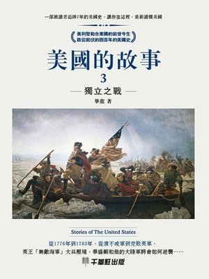 cover image of 美國的故事3