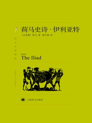 cover image of 荷马史诗