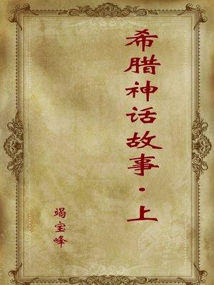 cover image of 希腊神话故事·上(Greek Mythology Stories I)