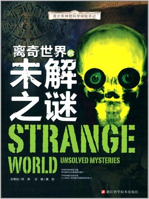 cover image of 离奇世界的未解之谜 (Strange World Unsolved Mysteries)