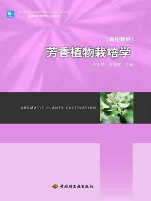 cover image of 芳香植物栽培学(Aromatic Plant Cultivation)