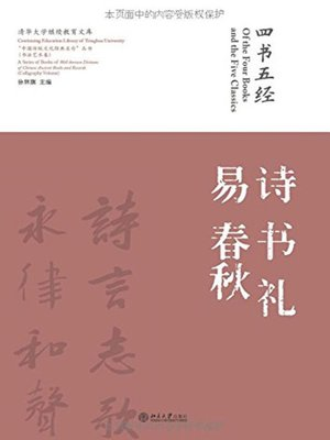 cover image of 四书五经·诗 (The Four Books and The Five Classics)