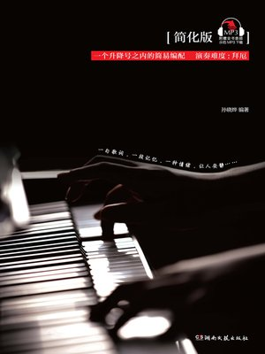 cover image of 100首让人安静的流行钢琴曲 (100 Calm Popular Songs for Piano)