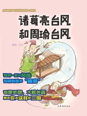 cover image of 诸葛亮台风和周瑜台风