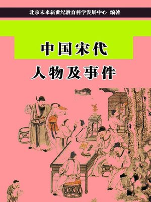 cover image of 中国宋代人物及事件(Figures and Events of Song Dynasty in China)