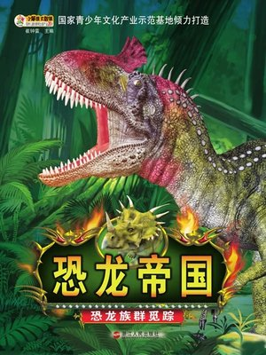 cover image of 恐龙族群觅踪  (Looking For Traces Of Dinosaurs)