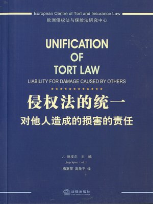 cover image of 侵权法的统一:对他人造成的损害的责任 (Unification of Tort Law: The Responsibility for the Damage to Others)