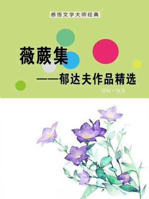cover image of 薇蕨集 (Potherb Set)