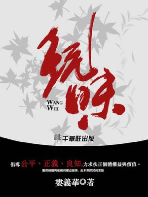 cover image of 玩味