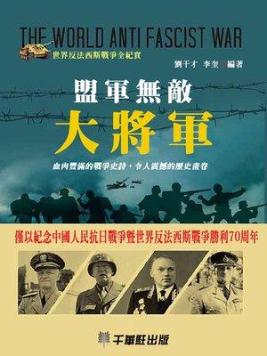 cover image of 盟軍無敵大將軍