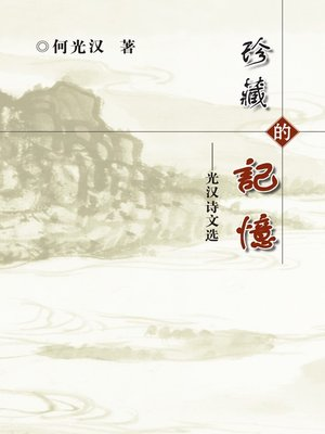 cover image of 珍藏的记忆:光汉诗文选 (Treasonable Memory: Poems of Guanghan Anthology)