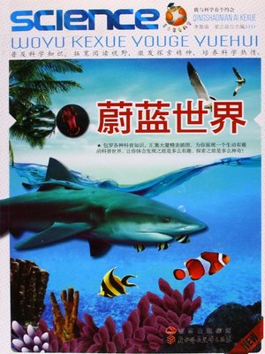 cover image of 蔚蓝世界(The Cerulean World)