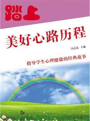 cover image of 踏上美好心路历程 (Start the Nice Journey of Heart)
