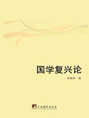 cover image of 国学复兴论(Renaissance of Sinology)