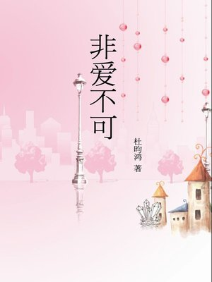 cover image of 非爱不可 (Irresistible Love)