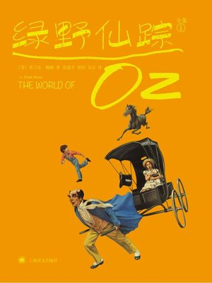 cover image of 绿野仙踪1 (The Wizard of Oz 1)