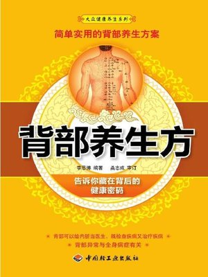 cover image of 背部养生方(Health Cultivation Through Your Back