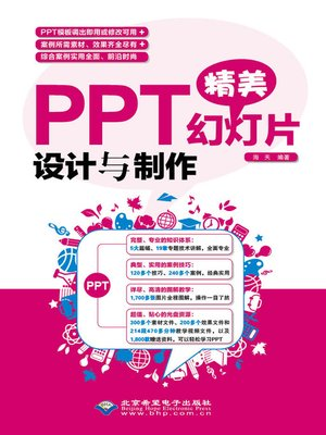 cover image of PPT精美幻灯片设计与制作(Attractive Design and Making of PPT Slides)