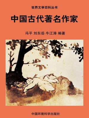 cover image of 世界文学百科丛书——中国古代著名作家 (Encyclopedia of World Literature-Ancient Famous Writers of China)
