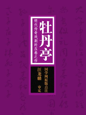 cover image of 国学备览-牡丹亭(A Comprehensive Collection of Traditional Chinese Classics)