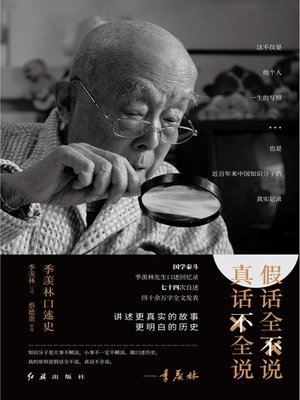 cover image of 假话全不说,真话不全说
