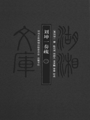 cover image of 刘坤一奏疏(二)( Memorial to the Throne by Liu Kunyi Vol.2)