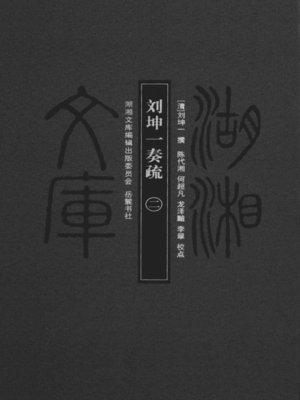 cover image of 刘坤一奏疏(二)( Memorial to the Throne by Liu Kunyi Vol.2)