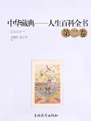 cover image of 中华藏典(Chinese Collectible Classics)