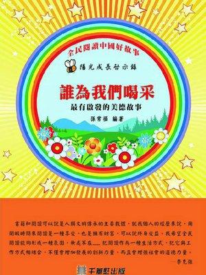cover image of 誰為我們喝彩
