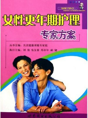 cover image of 女性更年期护理专家方案 (Expert Care Program for Climacteric Women)