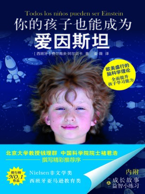cover image of 你的孩子也能成为爱因斯坦 (Your Children Could be Next Einstein)