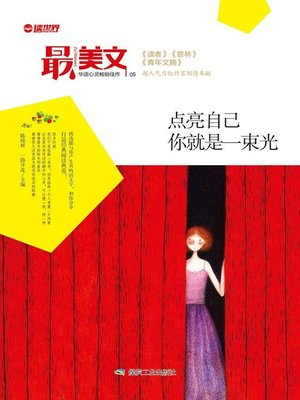 cover image of 点亮自己  你就是一束光