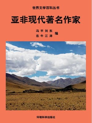cover image of 世界文学百科丛书——亚非现代著名作家 (Encyclopedia of World Literature-Modern Famous Writers of Asia and Africa)