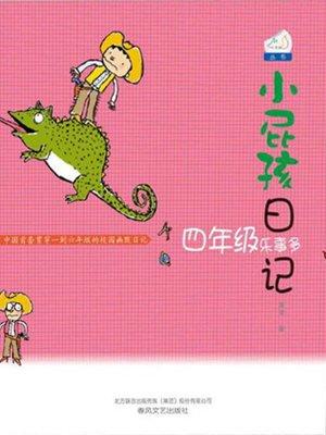 cover image of 小屁孩日记四年级乐事多