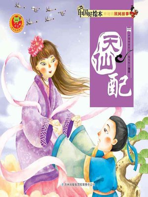 cover image of 天仙配(Goddess Marriage)