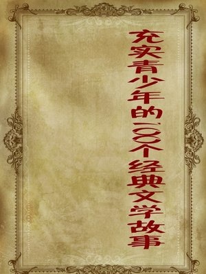 cover image of 充实青少年的100个经典文学故事 (100 Classical Literature Stories That Enrich Juvenile)