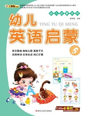 cover image of 幼儿英语启蒙5 (Early Childhood English Enlightenment 5)