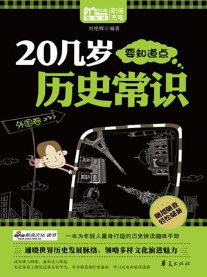 cover image of 20几岁要知道点历史常识外国卷 (Common Knowledge of History for People Aged Twenties (Foreign Countries))