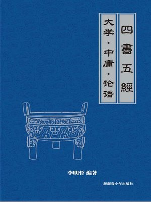 cover image of 大学·中庸·论语 (Great Learning·Doctrine of the Mean·Analects of Confucius)